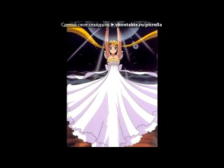 «Сэйлормун» под музыку песенка из сейлормун!!! - Moonlight Densetsu. Picrolla