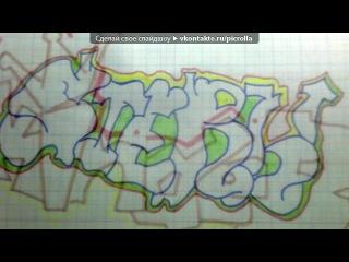 «граффити» под музыку Невiдомий - Питер - Тектоник. Picrolla