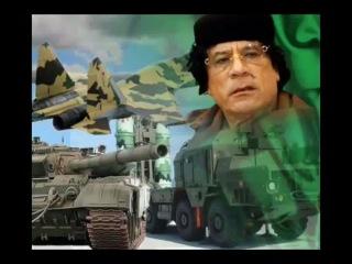 МУАММАР КАДАФФИ сражался до конца  и погиб защищая свою родину от Нато США и террористов вахабитов!