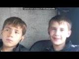 «братья» под музыку OST - Мой мир@Mail.Ru. Picrolla