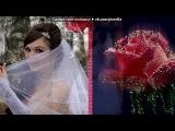 Наша свадьба! под музыку SamoL feat. A-Sen - Малиновые сны (Dj Movskii Dj Karasev Remix). Picrolla