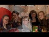 «Встреча выпускников.5 лет.» под музыку Любовные истории - [..♥Школа, школа, я скучаю♥..]. Picrolla