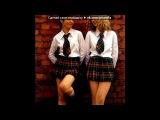 Альбом для загрузки фотографий под музыку XXXL-3(2000г.) - тату - Я сошла с ума. Picrolla