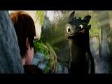 Как приручить дракона.Улыбка Беззубика