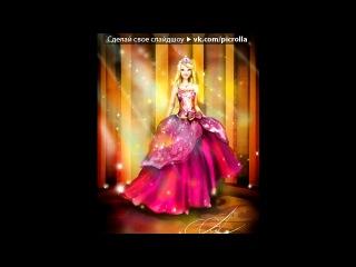 «Академи Принцесс» под музыку Барби_Принцесса и Нищенка  - (Free). Picrolla