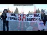 Митинг за честные выборы в Тольятти 4 февраля 2012 под музыку Слепак Владимир - Давай вперёд, Владимир Путин!. Picrolla