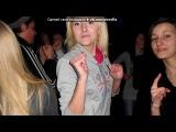 5х5 29.01.2012 под музыку DJ Troy feat DJ Gav@N - Fack Dead (DEMO VERSION original mix 2010) Это уже не тот диджей Next. Хотя похоже. Но уже что-то новое.. Picrolla