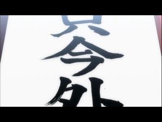 Рай Сенгоку: Апогей / Sengoku Paradise: Kiwami 1 серия [Chippo-kun]