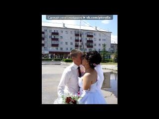 свадебные под музыку Ляйсан Гимаева (Булат Байрамов белан дуэт) - Жаныкаем-Жанашым . Picrolla