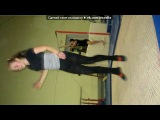 «гимнастика» под музыку Из фильма МАСКА - Танец. Picrolla