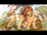 «король лев» под музыку Музыка из мультика - Король лев (Can You Feel The Love Tonight). Picrolla