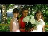 «Мой выпускной бал» под музыку Элвин и бурундуки-Носа на русском - Буду вечность с тобой). Picrolla