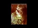 «найкращи моменти))» под музыку PSY - GANTELMAN M/V. Picrolla