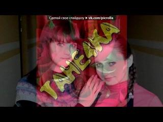 «танюша» под музыку 23:45 & 5iveSta - Любовь Без Обмана. Picrolla