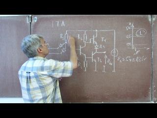 Электротехника и электроника. Лекция 74.