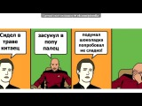 «КЭП – Капитан Очевидность» под музыку Камеди клаб - сказка о царе Салтане. Picrolla