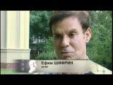 Ефим Шифрин об Андрее Кончаловском и Никите Михалкове.