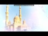 «♥♥♥» под  Нашид Очень красивый!  Аллаху Акбар!