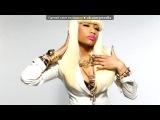 2011 Фотосессии под музыку Nicki Minaj feat. Drake - Moment 4 Life. Picrolla