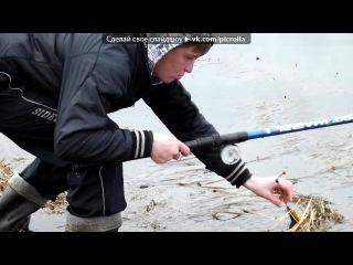 «ЗА ПЛОТВОЙ» под музыку Андрей Иванов и Дмитрий Рубин - Рыбалка. Picrolla