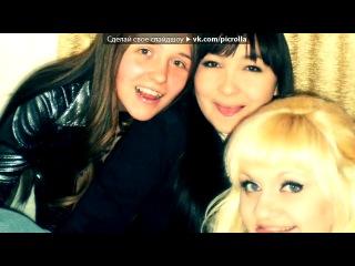 «Для самой лучшей девушки*Танюше» под музыку Неизвестен - Это мои друзья. Picrolla