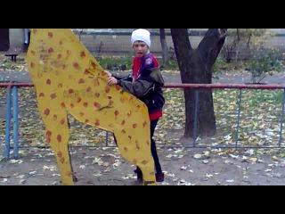 артур секс с жираф ой