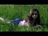 «:)» под музыку wap.wapos.ru - маладая!!!. Picrolla