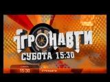 Анонс 94-х Игронавтов на QTV!