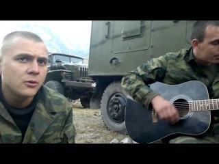 Армейская песня под гитару - Девчонка... - Северный Кавказ - МСВ России