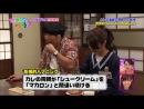 Nogizaka46 – Nogizakatte Doko ep87 от 9 июня 2013