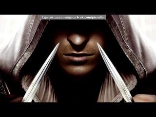 «Картинки» под музыку Король и Шут (http://mp3xa.net) - Матёрый старый волк. Picrolla