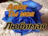Аня я тебя люблю!!!!!!!!
