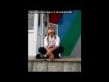 «яяяяяяяяяяяяяяяя» под музыку Песня про моих друзей)))))=-) - песня про Диму и Алину, Антона и Лизу, Дашу и Сережу, Ксюшу и Кари