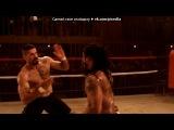 «С моей стены» под музыку Из клипа к фильму неоспоримый 2,3 - Бойка. Picrolla