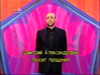 Дмитрий Пригов просит прощения в программе