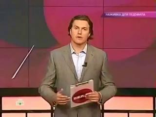 Тесак на НТВ в программе про педофилов