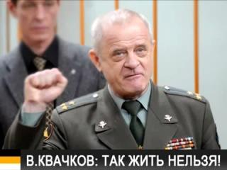 Полковник спецназа ГРУ в отставке В.В.Квачков о ситуации в стране.