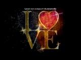«Мои Сердечки.....» под музыку любимый мой, это песня про нас!! - ...я с тобою, как в раю....для тебя дышу, для тебя пою...две судьбы в одно слились...узлами крепкими сплелись...Повторяю вновь и вновь...Ты - моя любовь...Я - твоя любовь...все секреты не нужны...счастье в том, что ВМЕСТЕ Мы =***ЛЮБЛЮ ТЕБЯ **. Picrolla