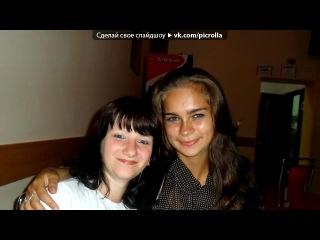 «мои фото» под музыку Наталья Лагода - Катя, Катенька, Катюша, Катерина!!!. Picrolla