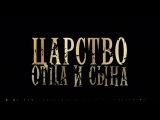 спектакль:Царство Отца и Сына.по призвед-нию А.К.Толстого.реж:Юрия Еремина.истор.драма.2011 год.