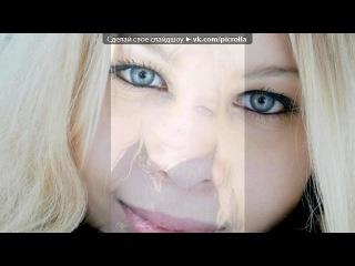 «я» под музыку USB Камеди клаб - Я согласна на все! Марина,мир не согласен!!!!!. Picrolla