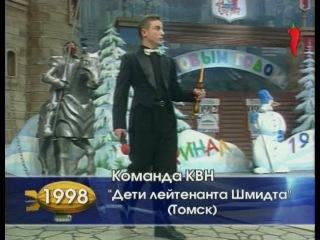 КВН 50 виртуальных игр Игра 49 я Дети лейтенанта Шмидта и Винницкие перцы