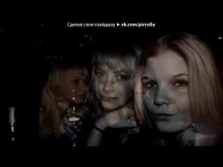 «Светка» под музыку Club 2010 - DJ TSUPON MW1(Ukraina mix) (Electro House).mp3 - 2010, 2011, etc. - http://vkontakte.ru/club18452309. Picrolla