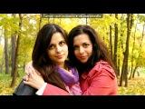 «Сестрёнки;*» под музыку ★Laam -  - Petite soeu ЛЮБИМАЯ ФРАНЦУЗСКАЯ ПЕСНЯ!★. Picrolla
