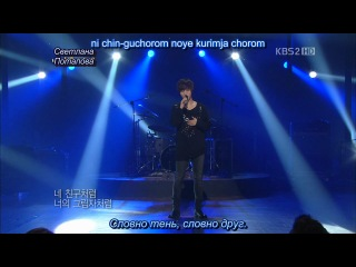 YeSung (Super Junior) - One Man (Рус.саб.)  [110611 IMMORTAL SONG 2]