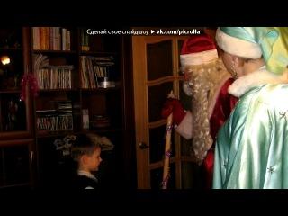«дед мороз дома 2011 г» под музыку Дискотека Авария - Новый год к нам мчится. Picrolla