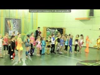«танцы» под музыку МО-ДО - Айн- Цвай- Полицай. Picrolla