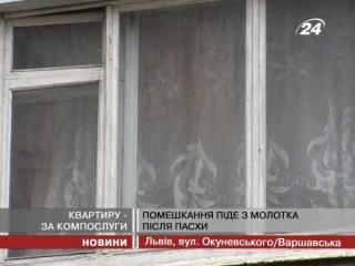 У Львові продаватимуть помешкання за комунальні борги