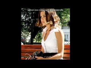 «Анастасия Макарова - Ефросинья.» под музыку *Настя Задорожная - ничего нет сильней любви*. Picrolla