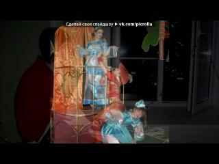 «воспоминания» под музыку Salt-N-Pepa - I Am Body Beautiful (песня из к/ф